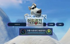 【먹튀확정】 프로즌 먹튀검증 FROZEN 먹튀확정 fro-33.com 토토먹튀
