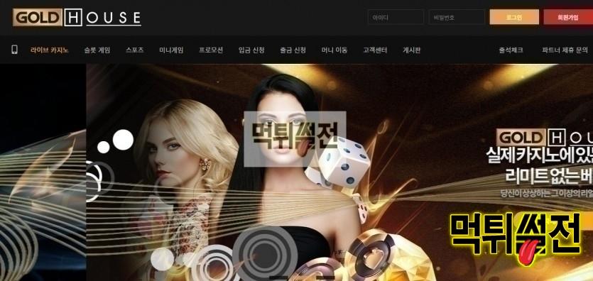 【먹튀확정】 골드하우스 먹튀검증 GOLDHOUSE 먹튀확정 gold19.com 토토먹튀