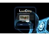 【먹튀확정】 런칭 먹튀검증 LAUNCHING 먹튀확정 lc-vvv.com 토토먹튀