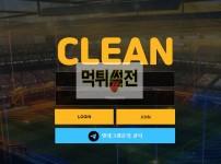 【먹튀확정】 클린 먹튀검증 CLEAN 먹튀확정 cl-111.com 토토먹튀