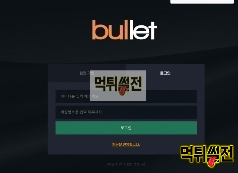 【먹튀확정】 불렛 먹튀검증 BULLET 먹튀확정 ottg24.com 토토먹튀