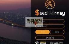 【먹튀확정】 시드머니 먹튀검증 SEEDMONEY 먹튀확정 jy-cu.com 토토먹튀