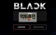 【먹튀확정】 블랙 먹튀검증 BLACK 먹튀확정 b2p3.com 토토먹튀