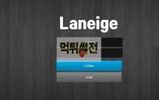 【먹튀확정】 라네즈 먹튀검증 LANEIGE 먹튀확정 kkz-533.com 토토먹튀