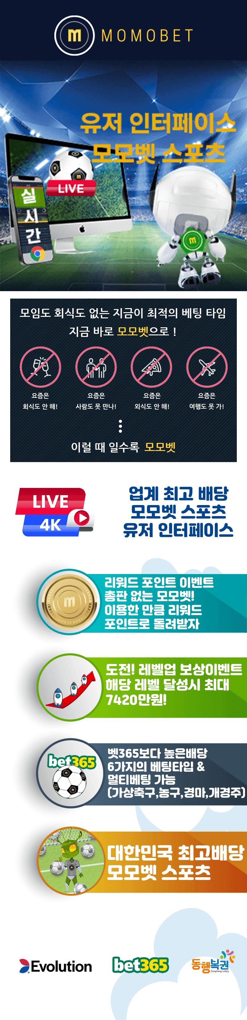 [먹튀썰전] 공식 인증업체 - 모모벳